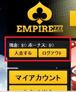 エンパイア777 登録完了 パソコン オンラインカジノ