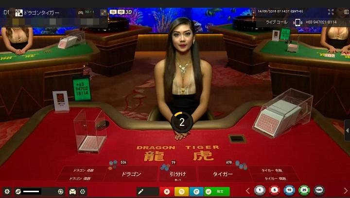 オンラインカジノ ドラゴンタイガー ルール