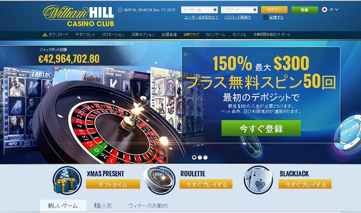 ウィリアムヒルカジノクラブ プレイテック オンラインカジノ