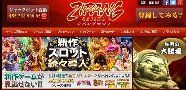 ジパングカジノ オンラインカジノ プレイテック系カジノ