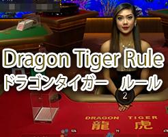 ドラゴンタイガー ルール オンラインカジノ