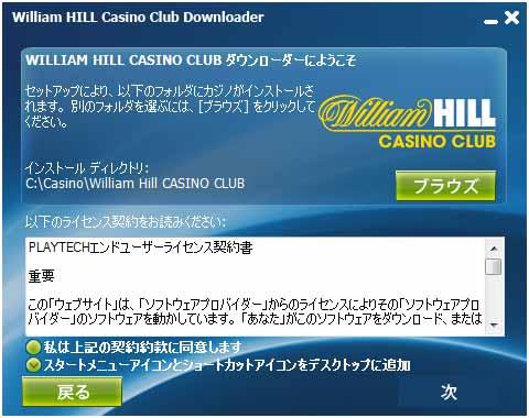 ウィリアムヒルカジノクラブ オンラインカジノ パソコン登録方法