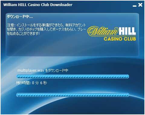 オンラインカジノ ウィリアムヒルカジノクラブ パソコン登録方法