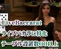 エンパイア777 ライブバカラ オンラインカジノ