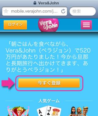 ベラジョンカジノ iphone アンドロイド スマホ 登録方法