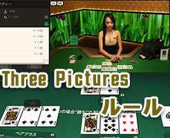 スリーピクチャーズ ルール オンラインカジノ
