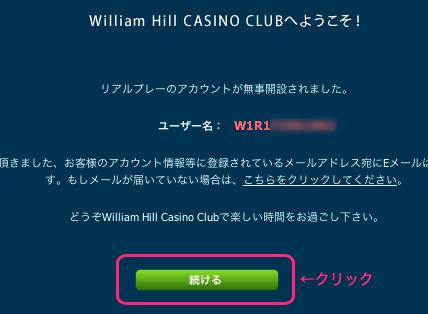 ウィリアムヒルカジノクラブ 有料プレイ 登録完了