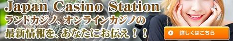 Japan Casino Station
