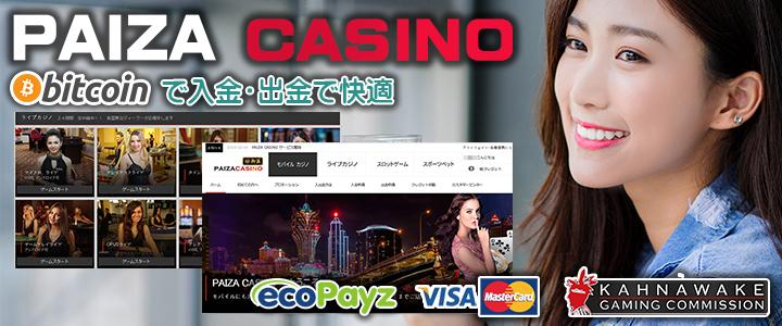 720エルドアカジノ(旧パイザカジノ) オンラインカジノ ライブカジノ