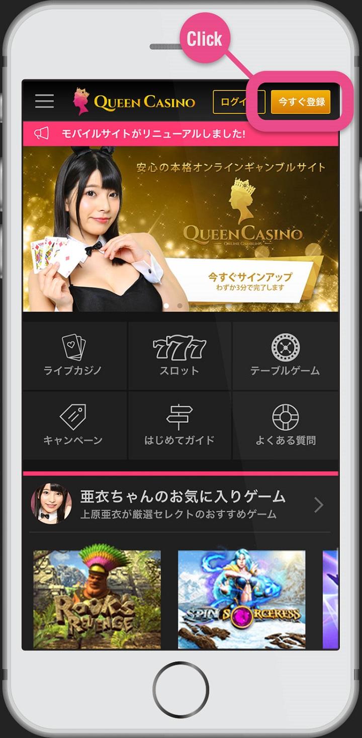 クイーンカジノ iphone スマホ