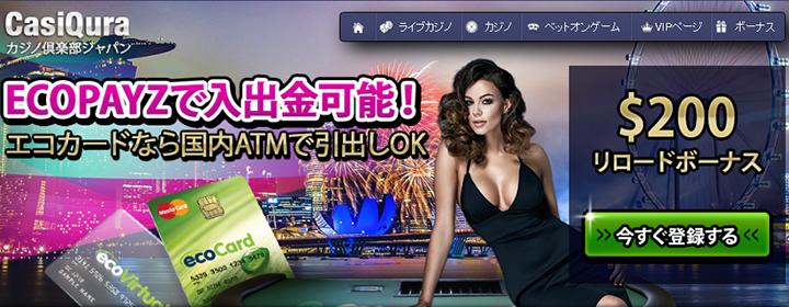 カジノ倶楽部