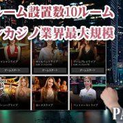 パイザカジノ オンラインカジノ業界最大 ライブカジノ