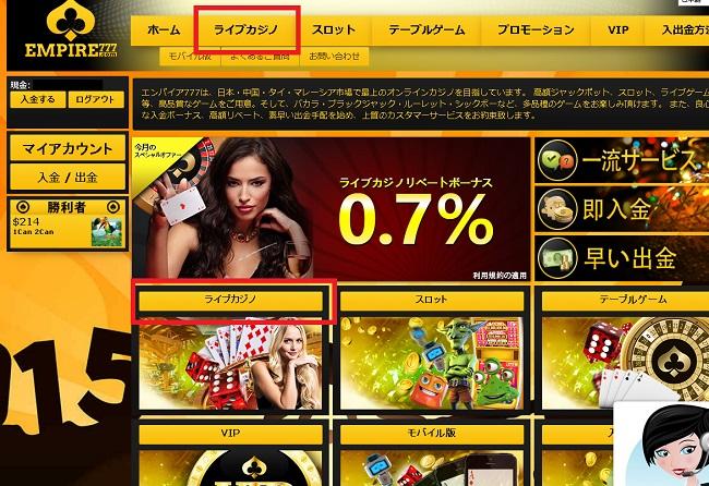エンパイア777 ライブカジノ カジノパリス