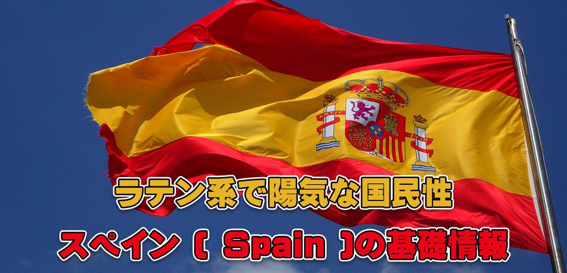 スペイン spain