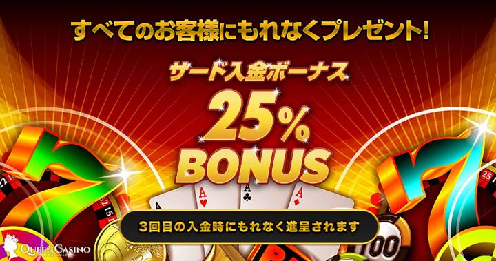 クイーンカジノ サード入金ボーナス