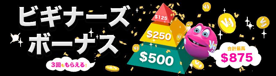 初回入金ボーナス オンラインカジノ ベラジョン