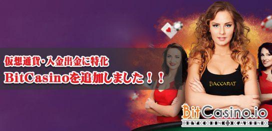 仮想通貨対応オンラインカジノ ビットカジノ
