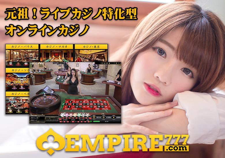 エンパイア777 ライブカジノ特化