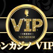 クイーンカジノ VIP 条件