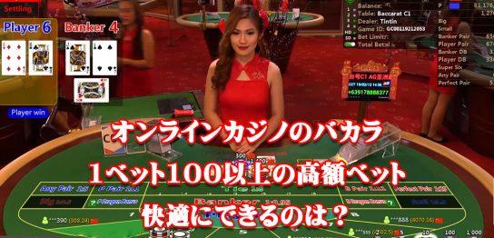 高額ベット ライブバカラ オンラインカジノ