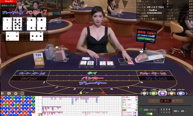 ライブカジノハウス アジアゲーミング