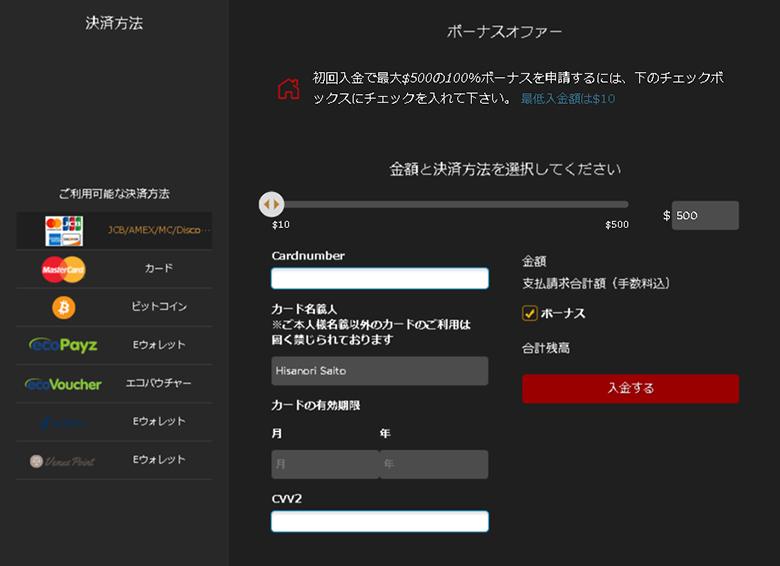 ライブカジノハウス 入金・出金方法