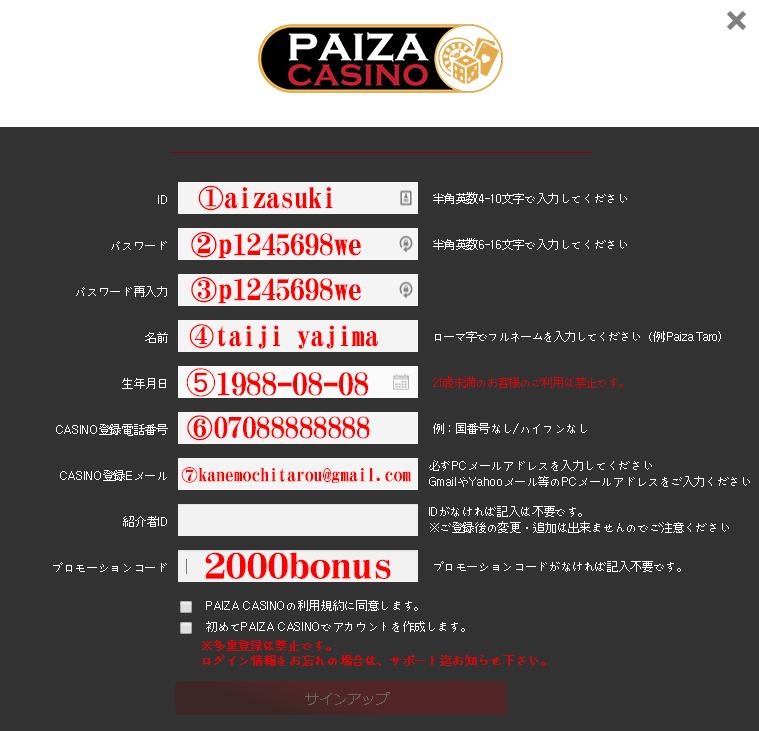 2000円新規登録ボーナス