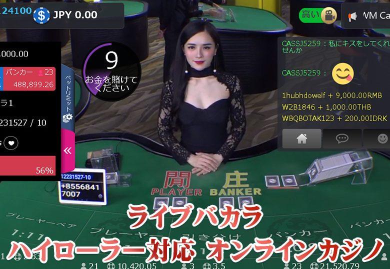ライブバカラ ハイローラー対応オンラインカジノ