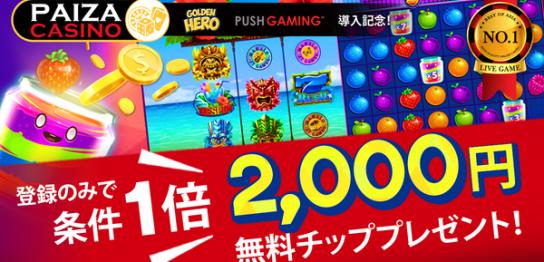 2000円 入金不要ボーナス パイザカジノ