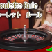 Roulette | ルーレット ルール